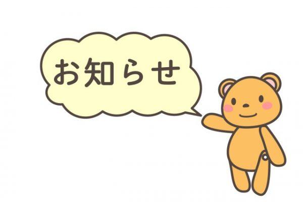 広島県より外出自粛要請に伴う営業自粛のお知らせ!