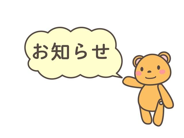 福山市ネイルキシミー 【営業時間変更のお知らせ】
